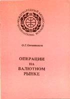 Операции на валютном рынке  О. Г. Овчинников купить