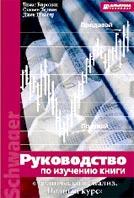 Руководство по изучению книги «Технический анализ. Полный курс»  Т. Бировиц купить