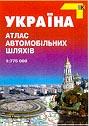 Україна. Атлас автомобільних шляхів   купить