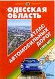Одесская область. Атлас автомобильных дорог   купить