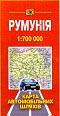 Румунія. Карта автомобільших шляхів   купить