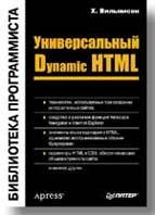Универсальный Dynamic HTML. Библиотека программиста  Вильямсон Х. купить