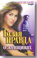 Голая правда о женщинах  Степанов С. С. купить