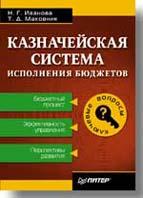 Казначейская система исполнения бюджетов  Иванова Н. Г., Маковник Т. Д. купить