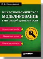 Микроэкономическое моделирование банковской деятельности  Конюховский П. В. купить