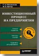 Инвестиционный процесс на предприятии  Маховикова Г. А., Кантор В. Е. купить