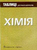 Хімія. Таблиці для учнів та абітурієнтів  Упор. Д.Д.Луцевич купить