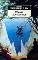 Живая и мертвая Серия: Азбука-классика  Луиджи Пиранделло купить