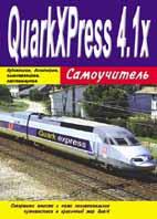 QuarkXPress 4.1x. Самоучитель  Под ред. И. Н. Охотцева  купить