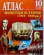 Новітня історія (1914 - 1935 рр.). Атлас для 10-го класу   купить