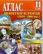 Новітня історія (1939 - 2001 рр.). Атлас для 11-го класу   купить