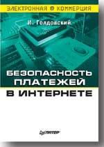 Безопасность платежей в Интернете  Голдовский И. М. купить