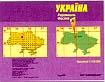 Радомишль, Фастів. Туристичні карти України   купить
