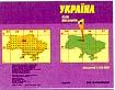Київ, Васильків. Туристичні карти України   купить