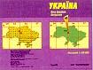 Біла Церква, Богуслав. Туристичні карти України   купить