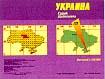 Судак, Щебетовка. Туристические карты Украины   купить