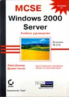 MCSE Windows 2000 Server. ������� �����������. ������� 70-215 