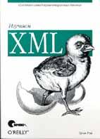 Изучаем XML  Эрик Рэй купить