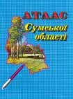 Атлас Сумської області   купить