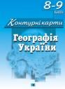 Географія України. Контурні карти для 8-го, 9-го класу    купить