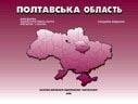 Полтавська область. Адміністративна карта    купить