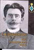 Курс гражданского права  Шершеневич Г. купить