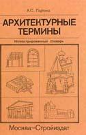 Архитектурные термины (Иллюстрированный словарь)   Партина А. купить