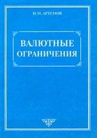 Валютные ограничения  Н. М. Артемов  купить