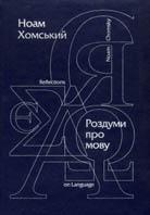 Роздуми про мову  Хомський Н. (Noam Chomsky) купить