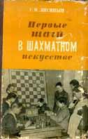 Первые шаги в шахматном искусстве  Г. М. Лисицын купить