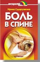 Боль в спине…  Сударушкина И. А. купить