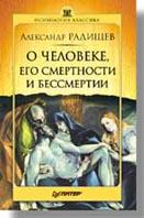 О человеке, его смертности и бессмертии  Радищев А. Н. купить