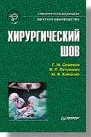 Хирургический шов  Семенов Г. М., Петришин В. Л., Ковшова М. В. купить