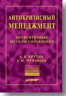 Антикризисный менеджмент  Крутик А. Б., Муравьев А. И. купить