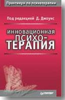 Инновационная психотерапия  Джоунс Д. купить