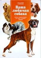 Ваша любимая собака Полная энциклопедия по уходу за вашей собакой  Фисанович Т., Плешаков С. купить