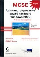 MCSE Администрирование служб каталога Windows 2000. Экзамен 70-217  Энил Десай при участии Джеймса Челлиса купить