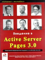 �������� � Active Server Pages 3.0 