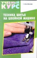 Техника шитья на швейной машине  Т. Рослякова купить