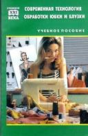 Современная технология обработки юбки и блузки. Учебное пособие  Л. М. Дашкевич, Н. Е. Можчиль купить