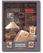 Всемирная литература, часть 2. Серия  `Энциклопедия для детей`. Том 15   купить