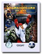 Спорт. Серия `Энциклопедия для детей`. Том 20    купить