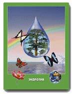 Экология. Серия `Энциклопедия для детей`. Том 19   купить