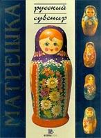 Матрешка. Серия `Русский сувенир` (Альбом)   купить