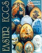 Пасхальные яйца. Серия `Русский сувенир` (Альбом)   купить