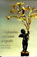 Декоративно-прикладное искусство. Частные собрания Санкт-Петербурга   купить
