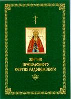 Житие Преподобного Серигия, игумена Радонежского Чудотворца   купить