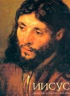 Иисус. Две тысячи лет религии и культуры (Альбом)   купить
