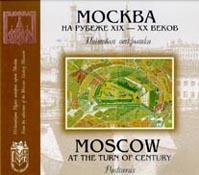 Москва на рубеже XIX-XX веков. Почтовая открытка (Альбом)    купить