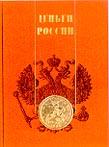 Деньги России. Альбом-каталог  Б. И. Лившиц купить
